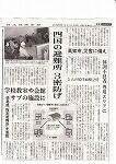 日本経済新聞四国版5月14日・コロナと避難所運営・高知市