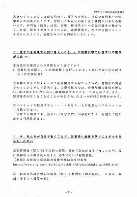 宮定章さん講演会・レジュメ2_NEW