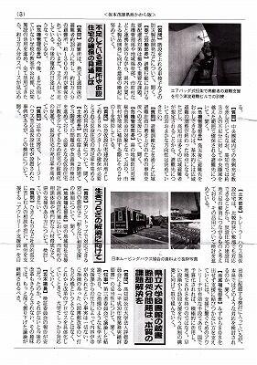 県政かわら版61号ー3_NEW
