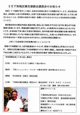 村山和彦氏講演会215_NEWgennsui・ブログ用