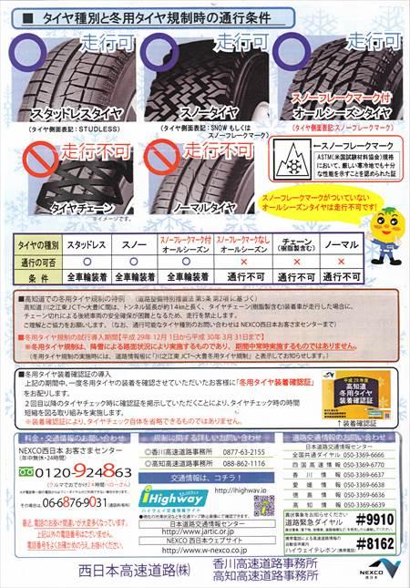 冬用タイヤ規制2_NEW_R