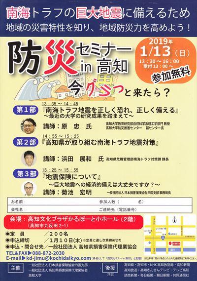 防災セミナー1・13_NEW_R