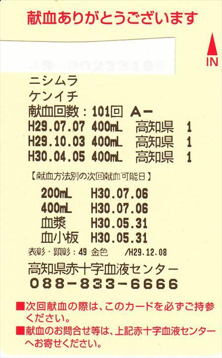 献血101回目_NEW_R