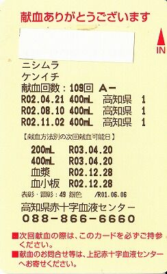 献血カード109回目_NEW