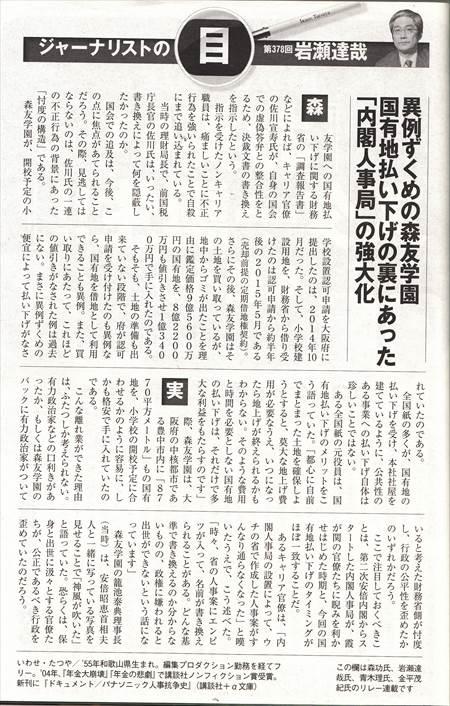 週刊現代記事_NEW_R