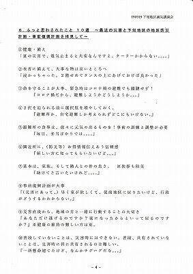 宮定章さん講演会・レジュメ4_NEW