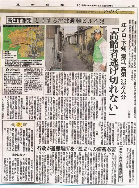 高知地震新聞421_NEW_R
