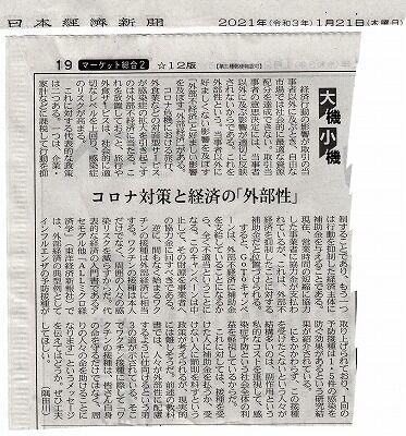 コロナ対策と経済の外部性・日経_NEW