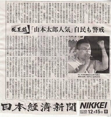 日本経済新聞12月15日コラム_NEW