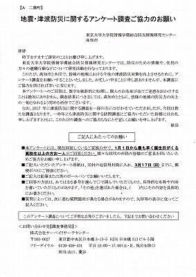 地震・津波防災に関するアンケート1_NEW