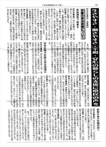 坂本茂雄かわら版2_NEW_R