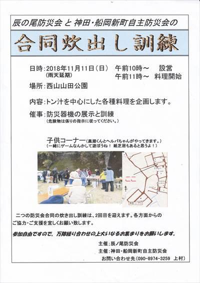 神田・船岡新町自主防災会2_NEW_R