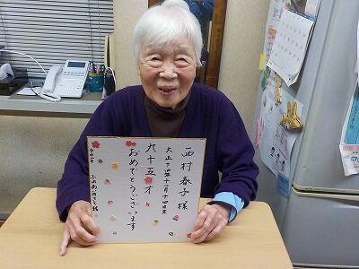 母95歳歓喜