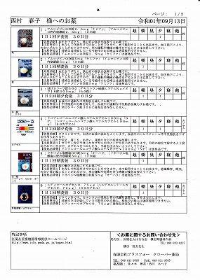春子服薬・2019年9月13日 1