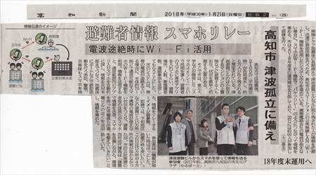 スマホDEリレー受験・高知市・1月20日記事_NEW_R
