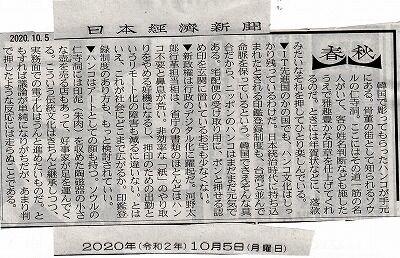 日本経済新聞・コラム・105・印鑑_NEW