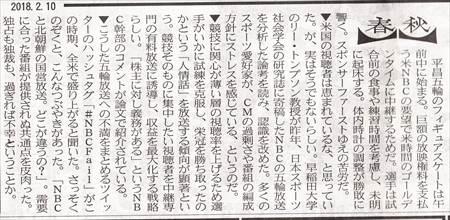 日本経済新聞・春秋_NEW_R