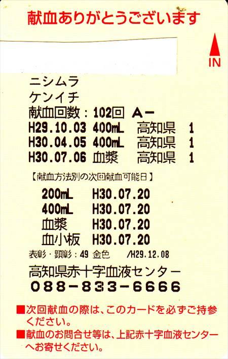 献血102回目 706_R