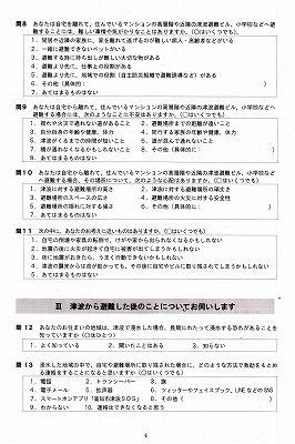 地震・津波防災に関するアンケート4_NEW