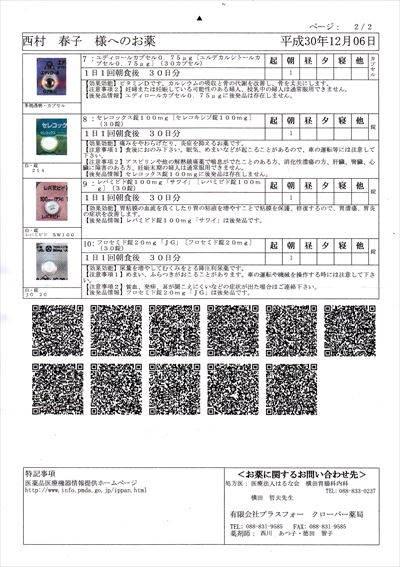 西村春子・薬情報ー2018・1206-2_NEW_R_R