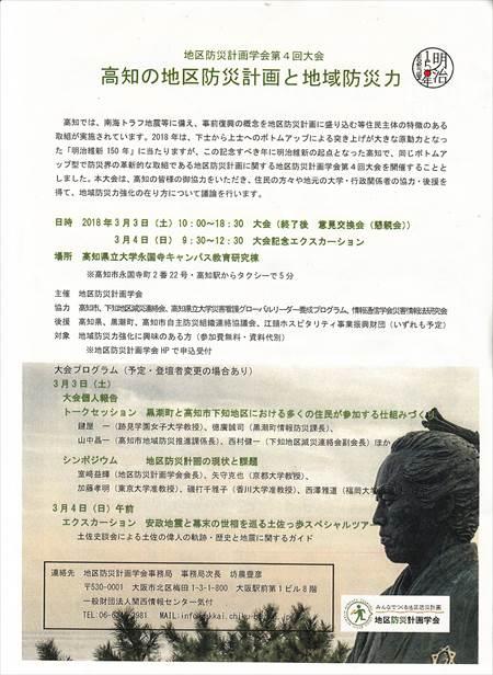 地区防災学会・高知303-4_R
