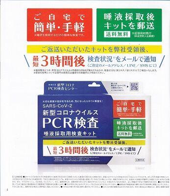 PCR2_NEW