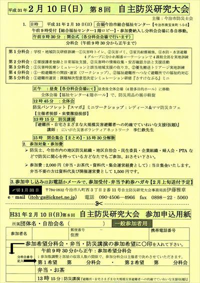 今治市防災研究大会2019_NEW_R