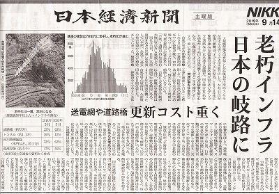 日経新聞2019914_NEW