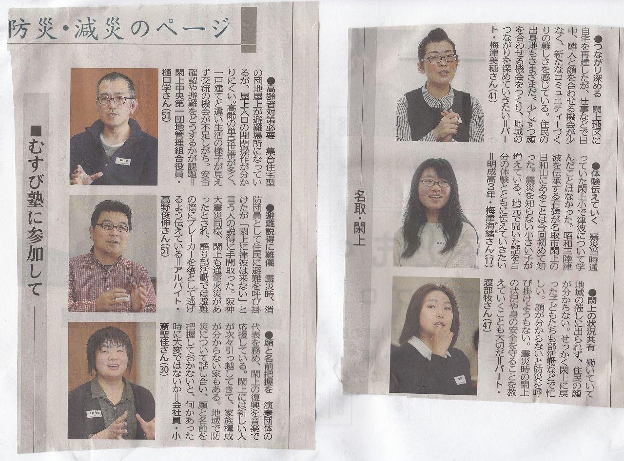 河北新報記事・閖上・511-2_NEW