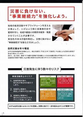 事業継続力強化認定制度2