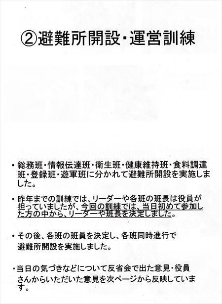 下知防災訓練1217-2017-2_NEW_R