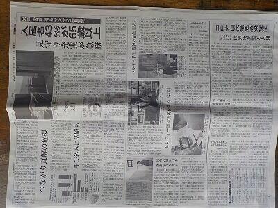 岩手日報3月11日号4