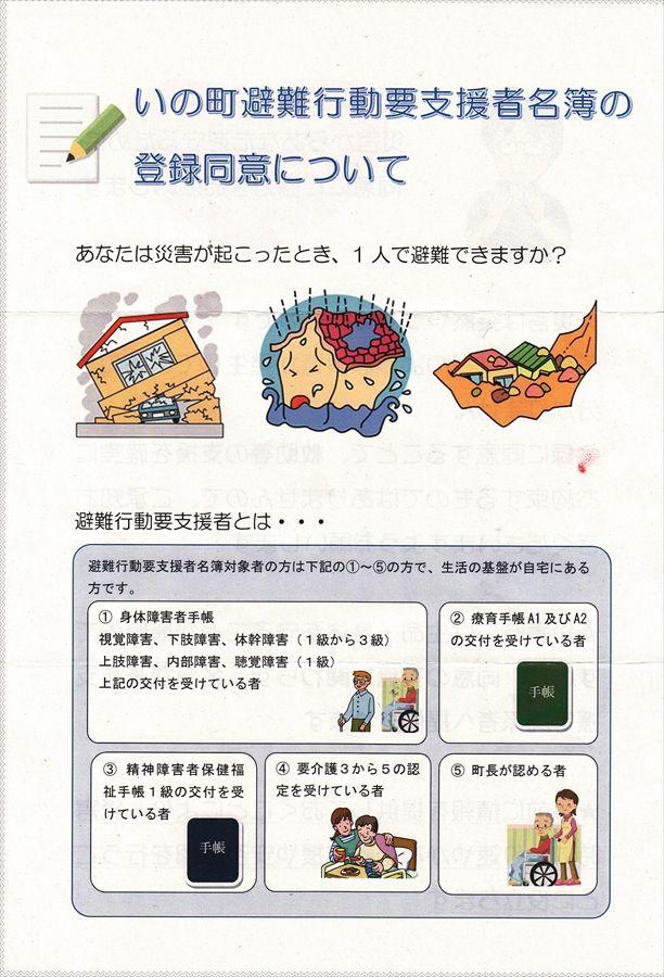 いの町避難行動・要支援者名簿