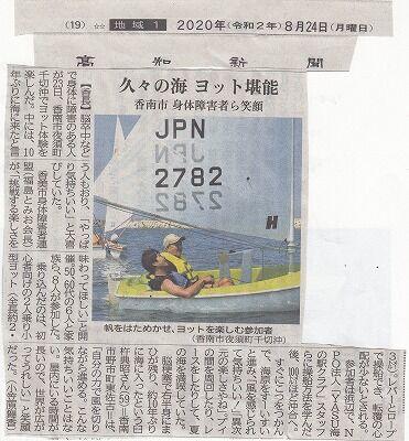 ハンザ体験・高知新聞記事_NEW