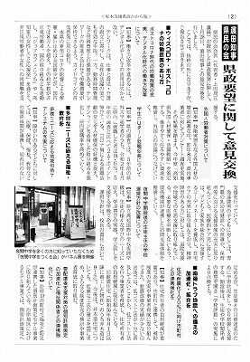 坂本茂雄県政かわら版64号ー2_NEW