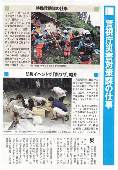 警察防災の裏ワザ・週刊現代8_NEW_R