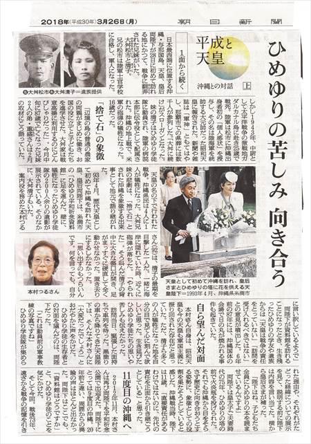 朝日新聞今上天皇沖縄訪問記事2_NEW_R