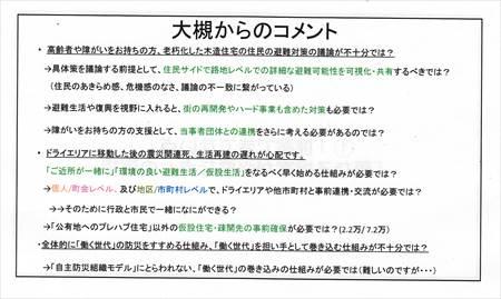 大槻さんのレポート_NEW_R