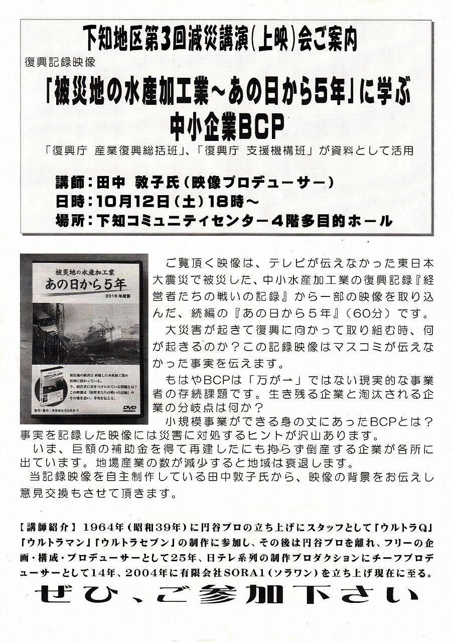 中小・零細企業のBCP_NEW