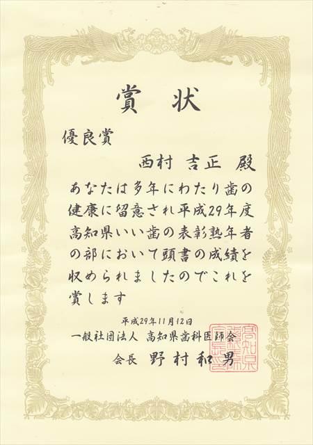 西村吉正・春子・表彰状2_NEW_R