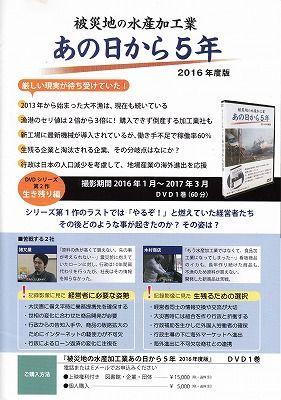 中小企業経営者たちのBCP 3_NEW