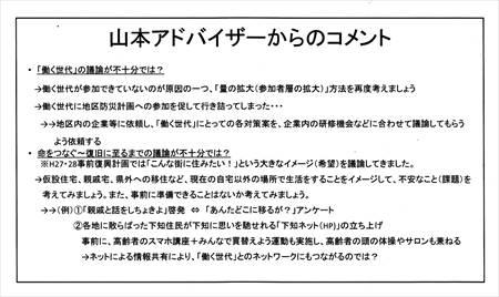 山本美咲アドバーサーのレポート_NEW_R
