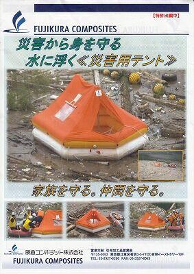 水に浮くテント1_NEW