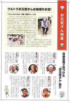 活き活き100歳新聞2_NEW
