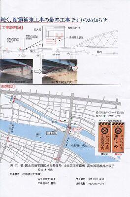 鏡川大橋落橋防止工事2_NEW