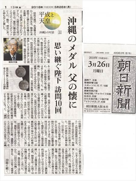 天皇沖縄訪問1_NEW_R
