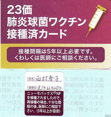 西村春子肺炎球菌ワクチン接種2_NEW