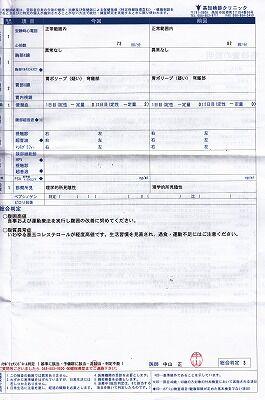 健康診断512-2_NEW