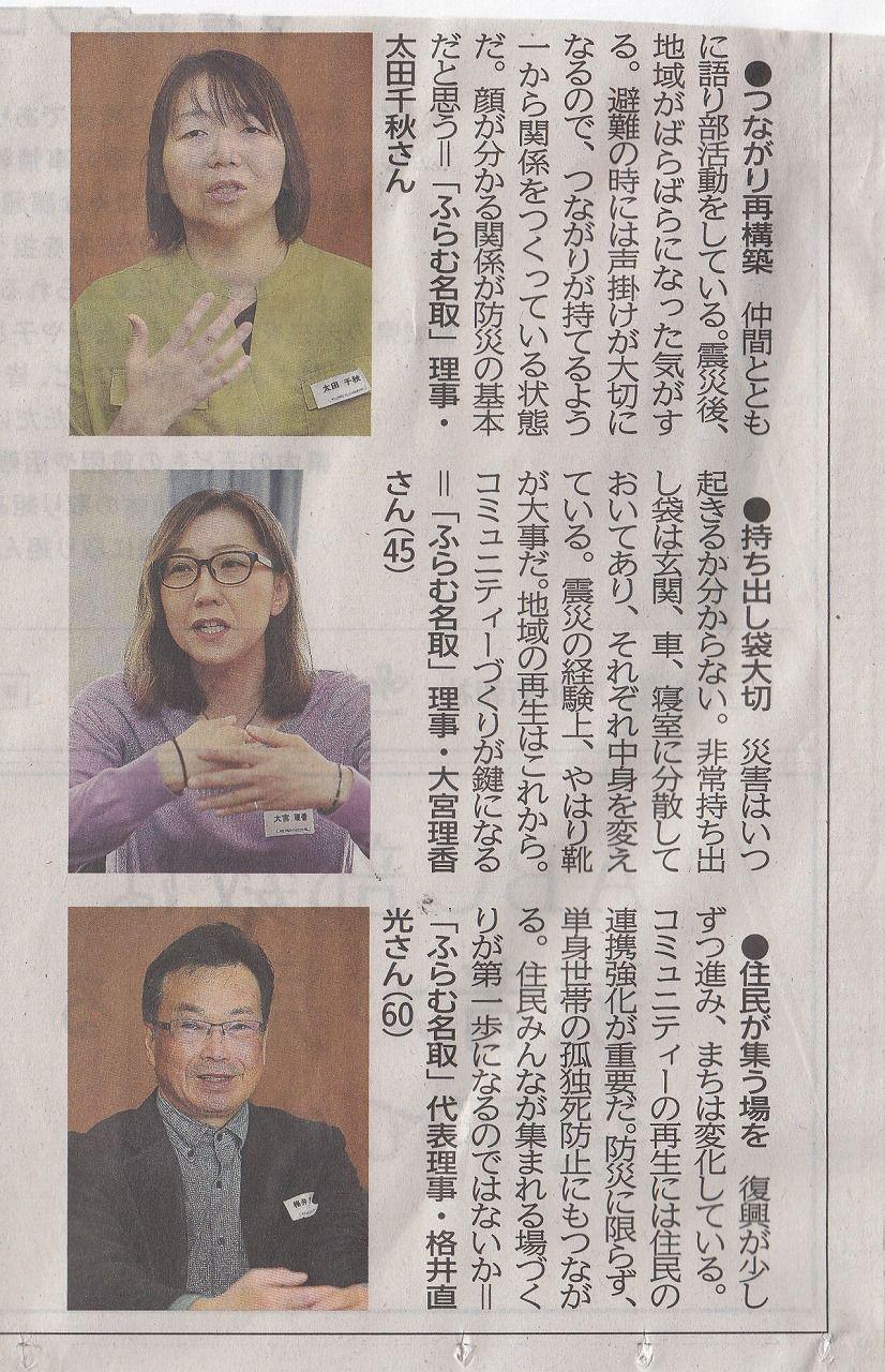 河北新報記事・閖上・511-3_NEW