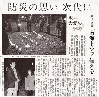 読売新聞高知伴118_NEW_R